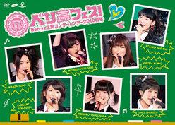 Berryz工房コンサートツアー2010秋冬〜 ベリ高フェス! 〜:
