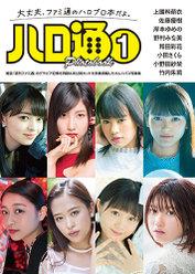 『ハロ通 PHOTOBOOK①』: