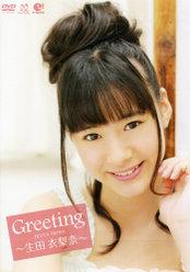 Greeting 〜生田 衣梨奈〜: