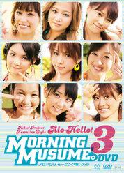 アロハロ!3 モーニング娘。DVD :