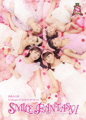 演劇女子部 S/mileage's JUKEBOX-MUSICAL 『SMILE FANTASY!』 :