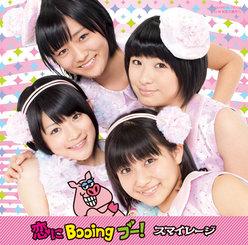 恋にBooing ブー!:【初回生産限定盤A】