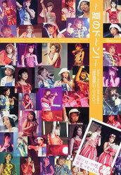 『Hello! Project 2004 summer 夏のドーン!』: