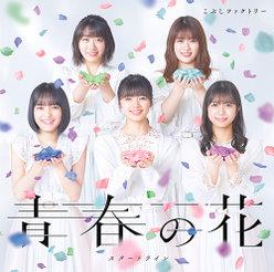 青春の花/スタートライン:【初回生産限定盤A】