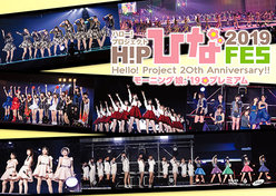 Hello! Project 20th Anniversary!! Hello! Project ひなフェス 2019 【モーニング娘。'19 プレミアム】:<Disc1>