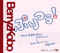 ぷりつぅ! 〜Berryz工房 嗣永桃子のぷりぷりプリンセス& Berryz工房 べりつぅ! 大全集CD BOX〜:[Disc:1]
