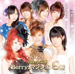 Berryzマンション9階:【初回生産限定盤】