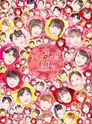 ベスト!モーニング娘。20th Anniversary:【初回生産限定盤A】