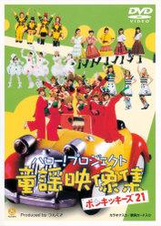 ハロー!プロジェクト童謡映像集 〜ポンキッキーズ21〜: