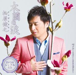 木蘭の涙(DVD付)
