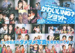 『Hello! Project 2006 Winter みんな大好き、チュッ! かわいいNG?ショット』: