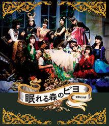 演劇女子部「眠れる森のビヨ」: