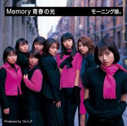 Memory 青春の光: