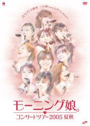 コンサートツアー2005 夏秋『バリバリ教室~小春ちゃんいらっしゃい!~』:
