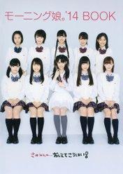 モーニング娘。'14 BOOK『さゆみんの… おしえてこうはい!』:モーニング娘。'14 BOOK