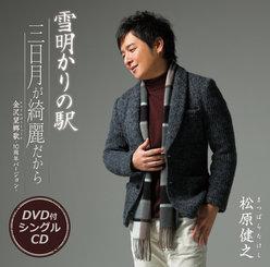 雪明かりの駅 / 三日月が綺麗だから(DVD付)
