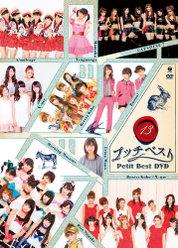 プッチベスト 13 DVD: