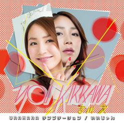 URAHARA テンプテーション / いいじゃん:初回生産限定盤(DVD付き)