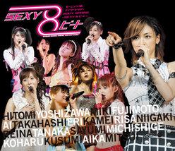 モーニング娘。 コンサートツアー2007春〜SEXY 8 ビート〜: