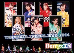 Berryz工房 七夕スッペシャルライブ2014: