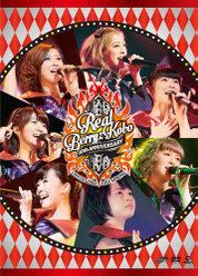 Berryz工房デビュー10周年記念コンサートツアー2014春 〜 リアルBerryz工房 〜: