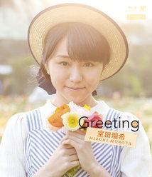 Greeting 〜室田瑞希〜: