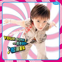 シングルV「YOUR SONG ~青春宣誓~」:
