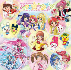 みんなのアイドル☆コレクション〜テレビアニメ・ヒット・ソング集〜: