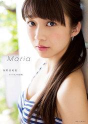 牧野真莉愛(モーニング娘。'16)ファースト写真集『Maria』:牧野真莉愛(モーニング娘。'16)ファースト写真集