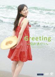 Greeting 〜植村あかり〜: