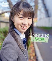 Greeting〜相川茉穂〜:
