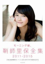 『モーニング娘。鞘師里保全集2011-2015』: