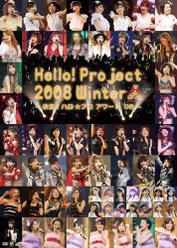 Hello! Project 2008 Winter~決定!ハロ☆プロ アワード'08~: