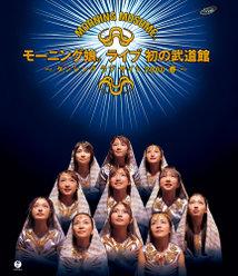 モーニング娘。ライブ初の武道館〜ダンシング ラブ サイト 2000 春〜: