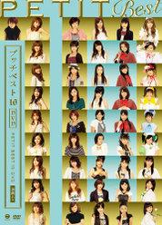 プッチベスト 10 DVD: