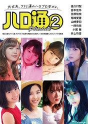 『ハロ通 PHOTOBOOK②』: