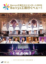 Berryz工房ラストコンサート2015 Berryz工房行くべぇ〜!: