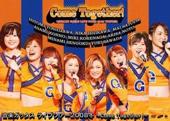 音楽ガッタス ライブツアー2008冬~Come Together!~