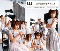 Wの映像の世界 Vol.1: