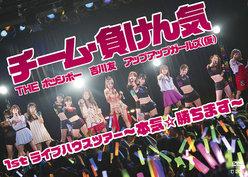 チーム・負けん気〜本気☆勝ちます〜1st ライブハウスツアー:<Disc1>