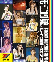 モーニング娘。コンサートツアー2006春〜レインボーセブン〜:
