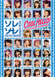 Hello! Project 2013 SUMMER COOL HELLO!〜ソレゾーレ!〜: