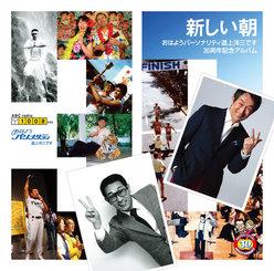 新しい朝~おはようパーソナリティ道上洋三です30周年記念アルバム~: