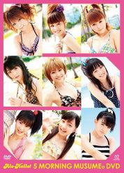 アロハロ!5 モーニング娘。DVD :