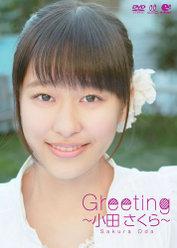 Greeting 〜小田さくら〜:
