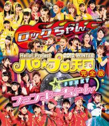 Hello! Project 2012 WINTER ハロ☆プロ天国~ロックちゃん・ファンキーちゃん~完全版:<Disc1>