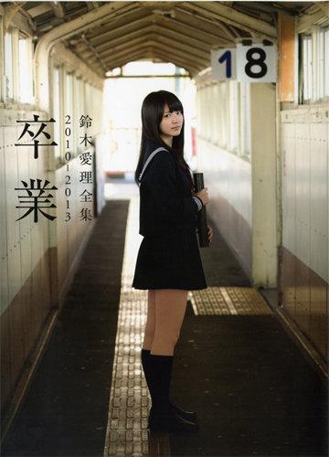 鈴木愛理 (ハロー!プロジェクト)の画像 p1_26