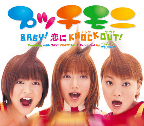 BABY! 恋にKNOCK OUT!」 : 【モ...