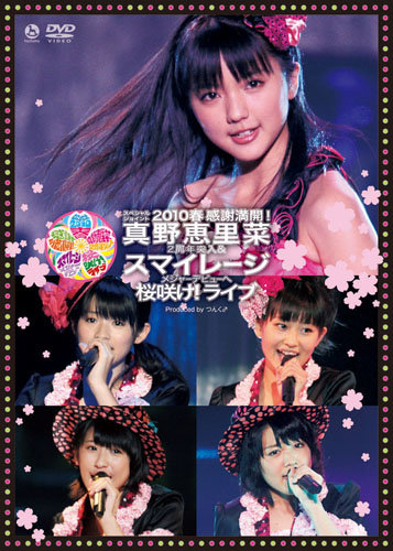 HELLO! PROJECT SINCE1998Original text