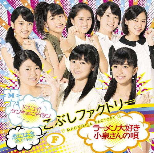 Single : Dosukoi! Kenkyo ni Daitan / Ramen Daisuki Koizumi-san no Uta / Nen ni wa nen (nen'iri ver.)